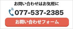 お問い合わせはお気軽に 077-537-2385 お問い合わせフォーム