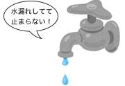 <p>蛇口の水漏れ修理</p>