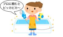 <p>浴室クリーニング</p>